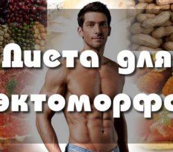 Спортивное питание для эктоморфа (набор веса)