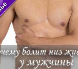 Болит низ живота у мужчин: почему, какие симптомы и методы лечения